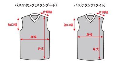 バスケシャツ
