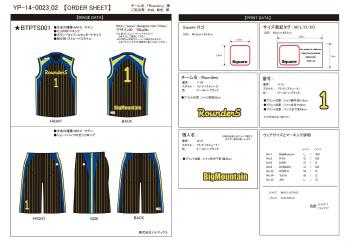 YP-14-0023_order_02