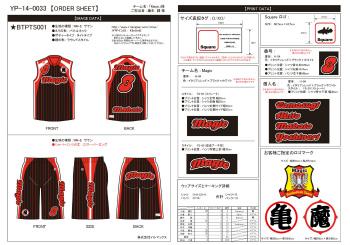 YP-14-0033_黒order