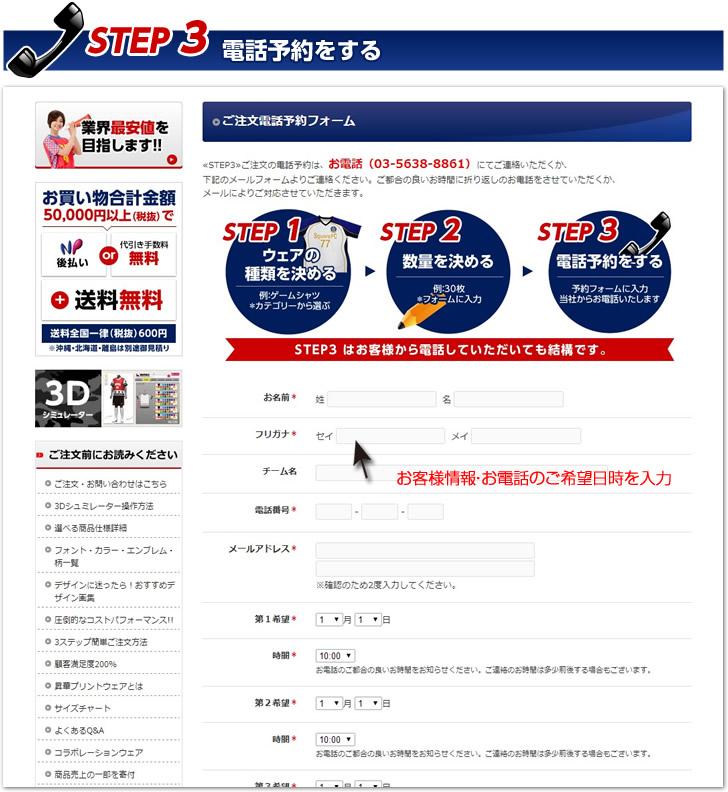 STEP3電話予約をする.jpg